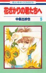 Parmi Eux  - Hanakimi 5 Manga