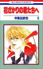 Parmi Eux  - Hanakimi 6 Manga