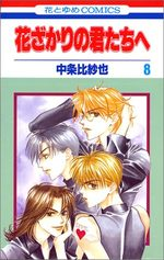 Parmi Eux  - Hanakimi 8 Manga