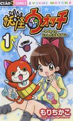 Yôkai Watch - Wakuwaku Nyanderful Days 1 Manga
