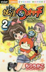 Yôkai Watch - Wakuwaku Nyanderful Days 2 Manga