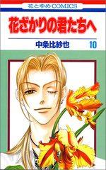 Parmi Eux  - Hanakimi 10 Manga