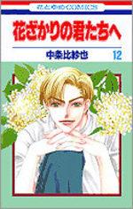 Parmi Eux  - Hanakimi 12 Manga