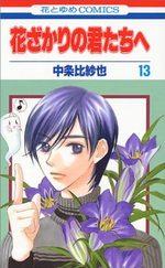 Parmi Eux  - Hanakimi 13 Manga