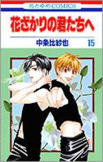 Parmi Eux  - Hanakimi 15 Manga