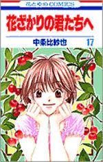 Parmi Eux  - Hanakimi 17 Manga