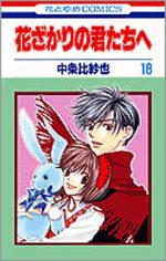 Parmi Eux  - Hanakimi 18 Manga