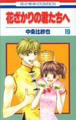 Parmi Eux  - Hanakimi 19 Manga