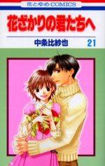Parmi Eux  - Hanakimi 21 Manga