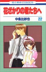 Parmi Eux  - Hanakimi 22 Manga