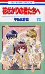 Parmi Eux  - Hanakimi 23 Manga