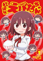 Akita Imokko! Ebina-chan 1