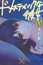 Love x Dilemma 11 Manga