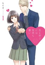 Koi to Yobu ni wa Kimochi Warui 1 Manga