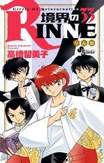 Rinne 33 Manga