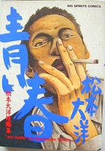 Printemps Bleu 1 Manga