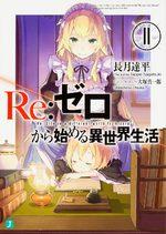 Re:Zero - Re:Vivre dans un nouveau monde à partir de zéro 11 Light novel