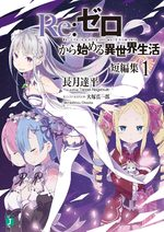 Re:Zero – Re:Life in a different world from zero ! Histoires courtes 1 Light novel