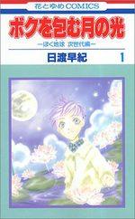 Réincarnations II - Embraced by the Moonlight 1 Manga