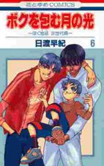 Réincarnations II - Embraced by the Moonlight 6 Manga