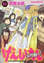 Genshiken 21 Manga