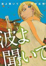Born to be on air 3 Manga