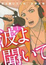 Born to be on air 1 Manga