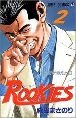Rookies 2 Manga
