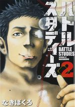 Battle Studies 2 Manga