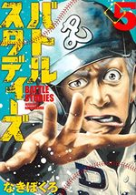 Battle Studies 5 Manga