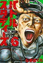 Battle Studies 6 Manga