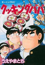 Cooking Papa 139 Manga