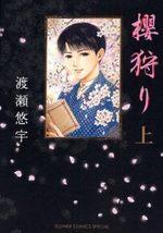 Sakura-gari 1 Manga