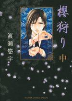 Sakura-gari 2 Manga