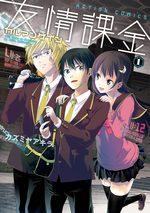 Karman Gain 1 Manga