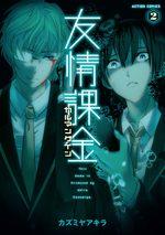 Karman Gain 2 Manga