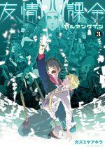 Karman Gain 3 Manga