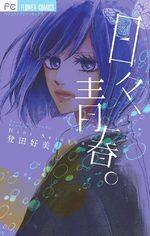 La Valeur de ma vie 1 Manga