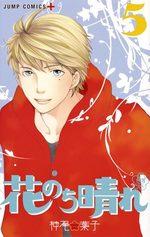 Hana nochi hare - Hana yori dango next season 5