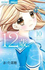 12 ans 10 Manga