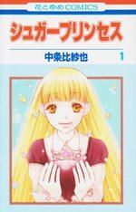 Sugar princess 1 Manga
