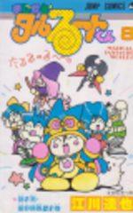Talulu, Le Magicien 8 Manga