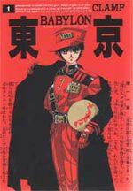 Tôkyô Babylon 1 Manga