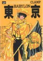 Tôkyô Babylon 2 Manga