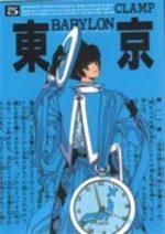 Tôkyô Babylon 5 Manga