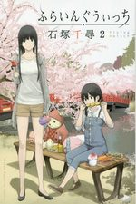 Flying Witch # 2