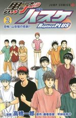 Kuroko's Basket Replace PLUS 2 Manga