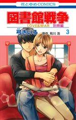 Toshokan Sensou - Love & War Bessatsu Hen 3