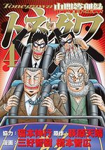 Chuukan Kanriroku Tonegawa 4 Manga