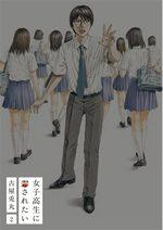 Je voudrais être tué par une lycéenne 2 Manga